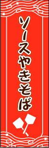 のぼり旗『ソース焼きそば 01』
