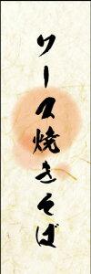 のぼり旗『ソース焼きそば 02』