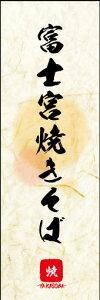 のぼり旗『富士宮焼きそば 02』