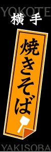 のぼり旗『横手焼きそば 01』