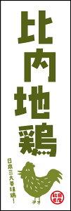 のぼり旗『比内地鶏 01』