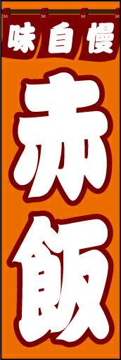 のぼり旗『赤飯 01』