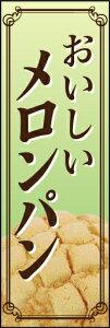 のぼり旗『メロンパン 01』