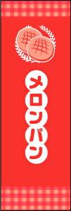 のぼり旗『メロンパン 02』