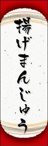 のぼり旗『揚げまんじゅう 07』