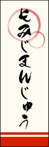 のぼり旗『もみじまんじゅう 02』