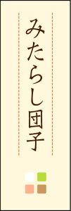 のぼり旗『みたらし団子 02』