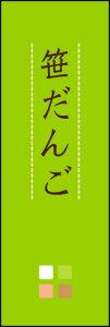 のぼり旗『笹だんご 02』