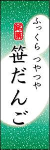 のぼり旗『笹だんご 03』