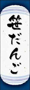 のぼり旗『笹だんご 06』