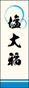 のぼり旗『塩大福 01』