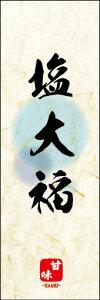 のぼり旗『塩大福 05』