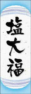 のぼり旗『塩大福 06』