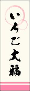 のぼり旗『いちご大福 03』