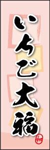 のぼり旗『いちご大福 06』