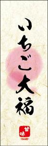 のぼり旗『いちご大福 07』