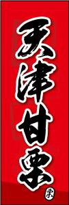 のぼり旗『天津甘栗 04』