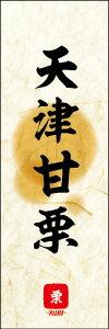 のぼり旗『天津甘栗 05』