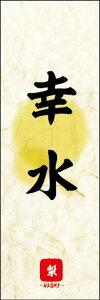 のぼり旗『幸水 01』