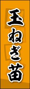 のぼり旗『玉ねぎ苗 01』