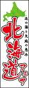 のぼり旗『北海道フェア 01』