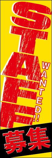「スタッフ募集」の幟です。ラフなイメージの書体と黄色をベースにした強いカラーで募集の希求を強調させてみました。(M.H)