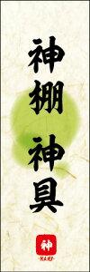 のぼり旗『神棚 神具 03』