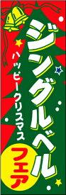 のぼり旗『ジングルベルフェア 01』