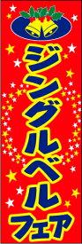 のぼり旗『ジングルベルフェア 02』