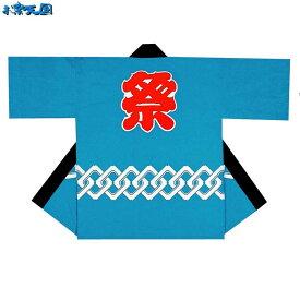 祭り 袢纏 (k衆20349) 顔料染め 半纏 衣装 袢天 はんてん まつり 【お取り寄せ商品】