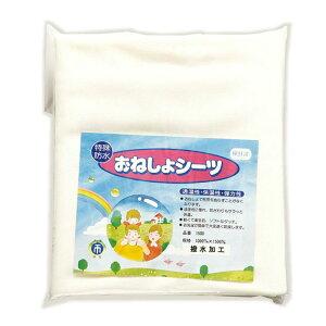 介護 防水シーツ 大人用おねしょシーツ (on167125-02) 日本製 大人用 介護用