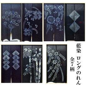 藍染 ロング のれん 全7柄 暖簾 ノレン 間仕切り 150 花 【1点までメール便可】【お取り寄せ商品】