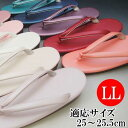 日本製 高級 ウレタン底草履 ≪ 無地 LLサイズ ≫雨に強く歩きやすいカジュアル草履 10色( LL LL寸 女性用 雨用 草履…