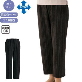 婦人 らくらく ストライプ柄 パンツ (cf97467) おしりスルッと ズボン 介護 女性用 レディース 介護用 ac8