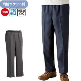 介護 紳士 おしりスルッとパンツ 日本製 (cf39207) ズボン 通年 パンツ 男性用 メンズ 介護用