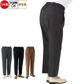 介護 婦人 Cラインパンツ 裏起毛 日本製 秋冬用 (cf39950) 背中が出にくい ズボン パンツ 女性用 レディース 介護用