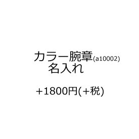 【オプション用】 カラー腕章名入れ (名入れo8192-1-10)