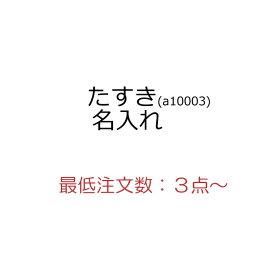 【オプション用】 たすき名入れ 名入れ o8190-1-15