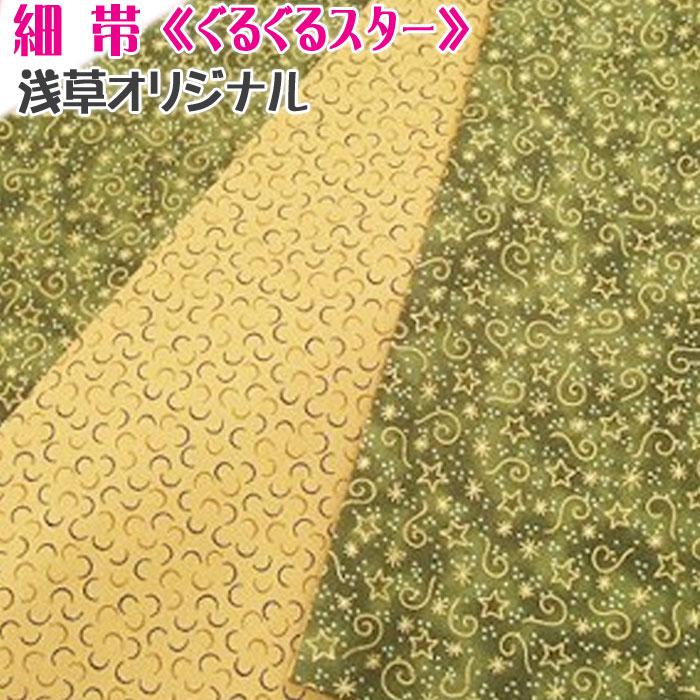 オリジナル細帯≪ぐるぐるスター≫( 半巾 半幅帯 木綿 きもの 着物 )