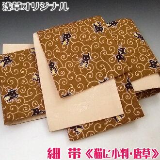 Original narrow band «cat oval / Arabesque» reversible (you dress casual belt cotton or wool Komon! ) (半巾 Obi kimono cat)