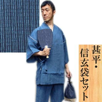 Jinbei-信玄袋 set [dark blue, L-able pouched dimensions» (gentleman yukata made Affairs clothing gifts father's day gift)