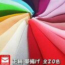 正絹 帯揚げ 全20色 2枚まで メール便可 帯揚 ちりめん 縮緬 和装小物 帯あげ きもの 着物 メール便なら 送料無料!