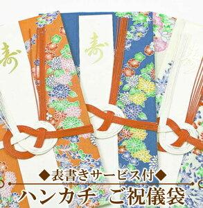 ハンカチ 祝儀袋 アソート 1枚 (s7405) 日本製 和雑貨 ご祝儀袋 慶事 お祝い 袋 はんかち 【2点までメール便可】