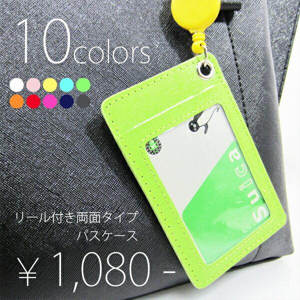 リール付きパスケース 両面 メンズ レディース 伸びる 定期入れ シンプル 薄型 ICカード