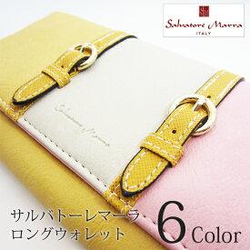 サルバトーレマーラ 長財布 カラフルな6色 レディース かぶせタイプ