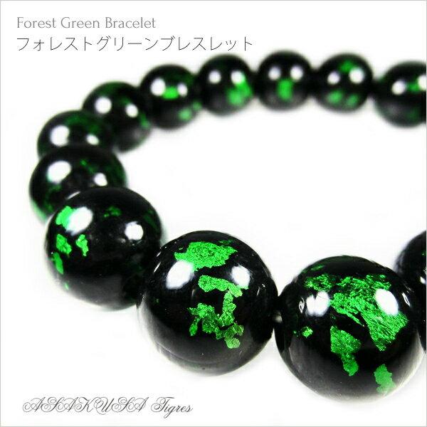 フォレストグリーン ブレスレット ホタルガラス とんぼ玉