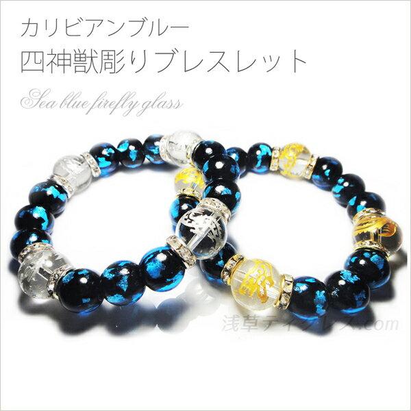 カリビアンブルー× 水晶 四神獣彫りブレス ホタルガラス とんぼ玉