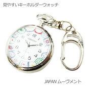 キーホルダー時計大きめで軽い時計ですナースウォッチフック付き見やすい時計レディース