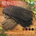 本革 ムートン手袋 軽くて暖かいレディースムートン手袋 ハンドメイド 手縫い ラム革
