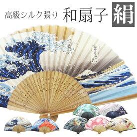 シルク扇子 和柄 花 龍 浮世絵 夏扇子 竹 男性用 女性用 送料無料